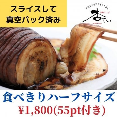 食べきりサイズのハーフ [スライス真空パック済み] 長崎のこだわりブラ...