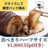 食べきりサイズのハーフ [スライス真空パック済み] 長崎のこだわりブランド豚「あかね豚」の激ウマ煮込みチャーシュー約250g ハーフ|クール便対応商品|長崎諫早 中華ダイニング「杏てい」のお取り寄せグルメ