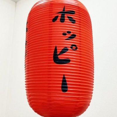 【ポイント10%】ホッピー提灯1個(高さ40㎝胴径24㎝)ホッピー新鮮通販...