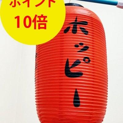 【ポイント10倍】ホッピー提灯1個(高さ40㎝胴径24㎝)ホッピー新鮮通販...