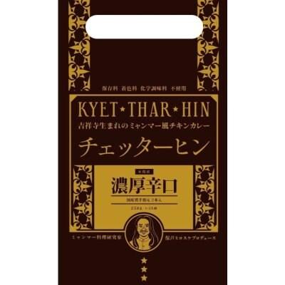【イベント限定】チェッターヒン 「濃厚辛口」