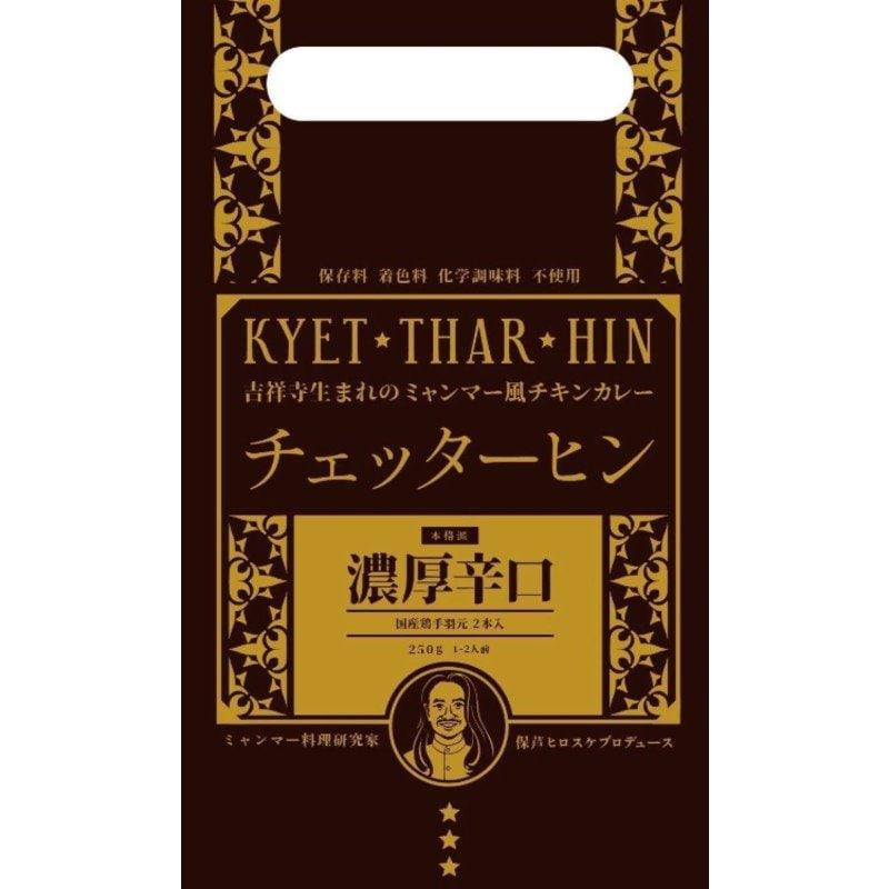 【イベント限定】チェッターヒン 「濃厚辛口」のイメージその1