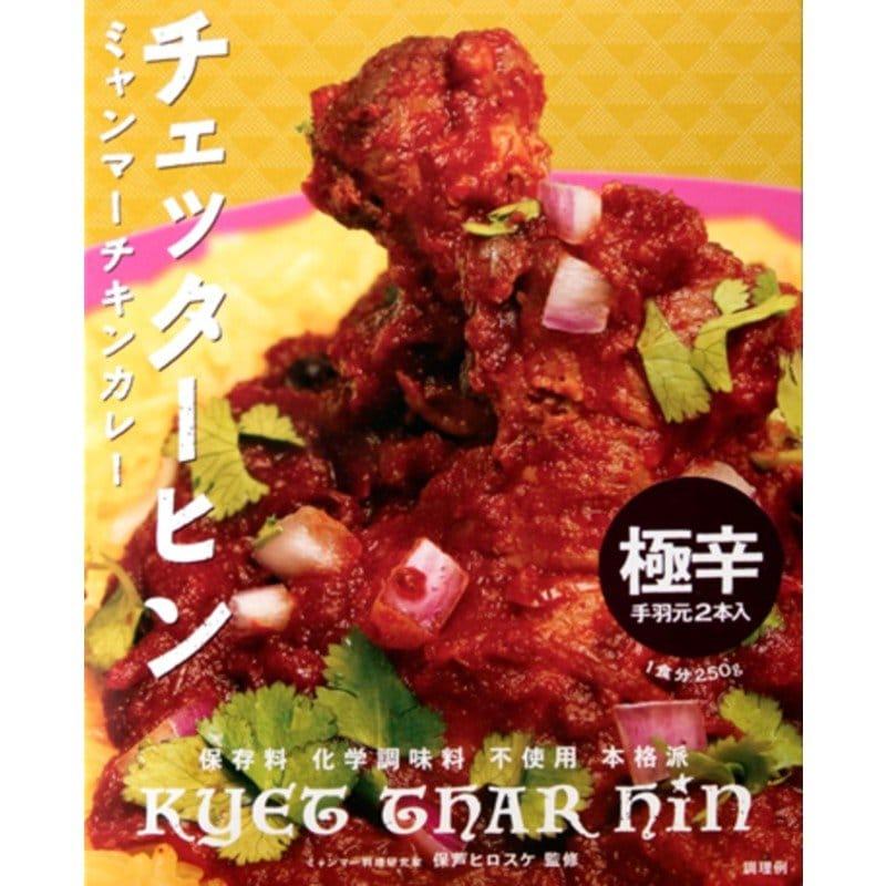 【イベント限定】ミャンマー式チキンカレー チェッターヒンのイメージその1
