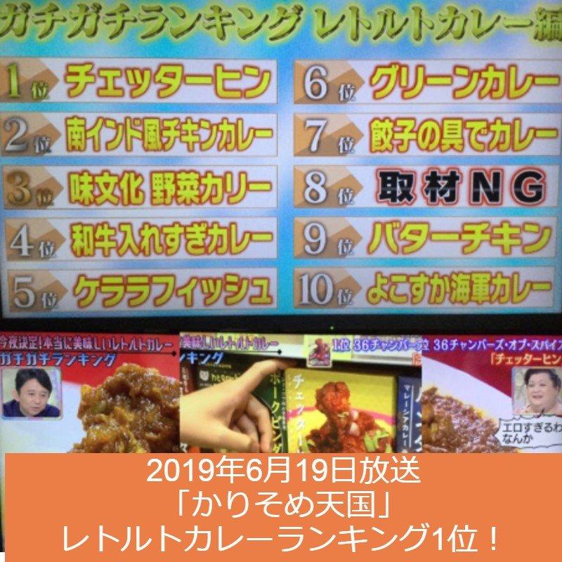 【イベント限定】ミャンマー式チキンカレー チェッターヒンのイメージその4