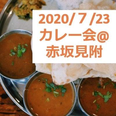 【現地払い限定!女性はこちら!】2020/7/23 カレーイベント@赤坂見附