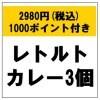 【10月末までのキャンペーン!】【1000ポイントプレゼント♪】お試しレトルトカレー3個入り 2,980円