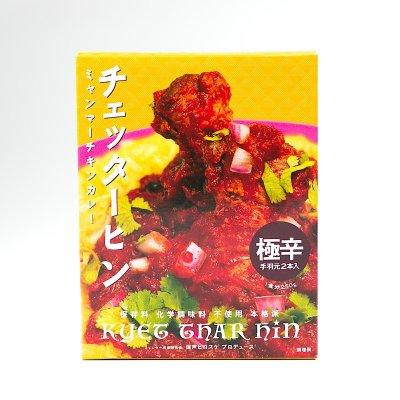 【3個入り】ミャンマーチキンカレー チェッターヒン