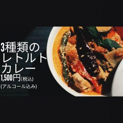 3種のレトルトカレー1,500円(アルコール込)