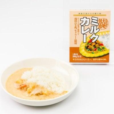 【3個入り / 岩手県】ミルクカレー