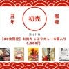 【30名さま限定】お肉たっぷりカレー5個入り 3,500円