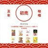 【30名さま限定】野菜たっぷりカレー8個入り 3,500円