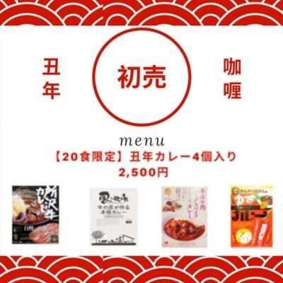 【残り3名】丑年(ビーフ)カレー4個入り 2,500円