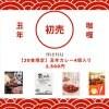 【20食限定(牛肉(ビーフ)カレー)】丑年カレー4個入り 2,500円