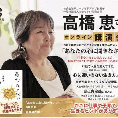 高橋恵さん特別オンライン講演会