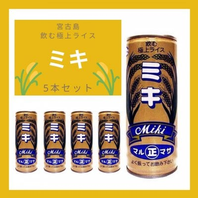 【宮古島直送】マルマサ製菓の飲む極上ライス ミキ  250g×5本セット 缶入り