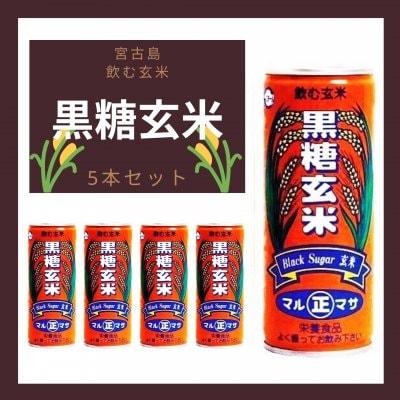 【宮古島直送】マルマサ製菓の飲む玄米 黒糖玄米 250g×5本セット 缶入り