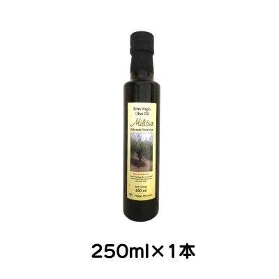 【直接お渡し】ギリシャ・カラマタ産|MILITSA(ミリツァ)エキストラバージン・オリーブオイル|250ml x 1本