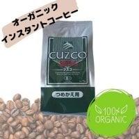 【オーガニックインスタントコーヒー】クスコ 75g袋 レターパックプラス