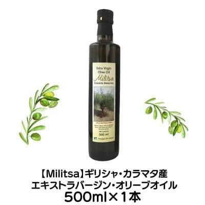 【ギリシャ・カラマタ産】MILITSAエキストラバージンオリーブオイル|2020年産|500ml x 1本