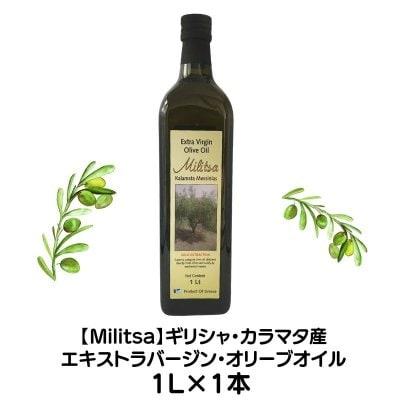 【ギリシャ・カラマタ産】MILITSAエキストラバージンオリーブオイル| 2020年産|1000ml x 1本
