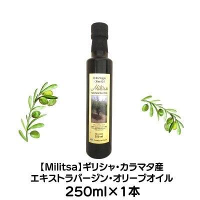 【ギリシャ・カラマタ産】MILITSAエキストラバージンオリーブオイル  2020年産  250ml 1本
