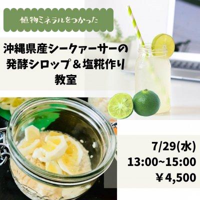【事前決済専用】沖縄県産シークァーサーで発酵シロップ(菌活ドリンク)&塩糀を作ろう