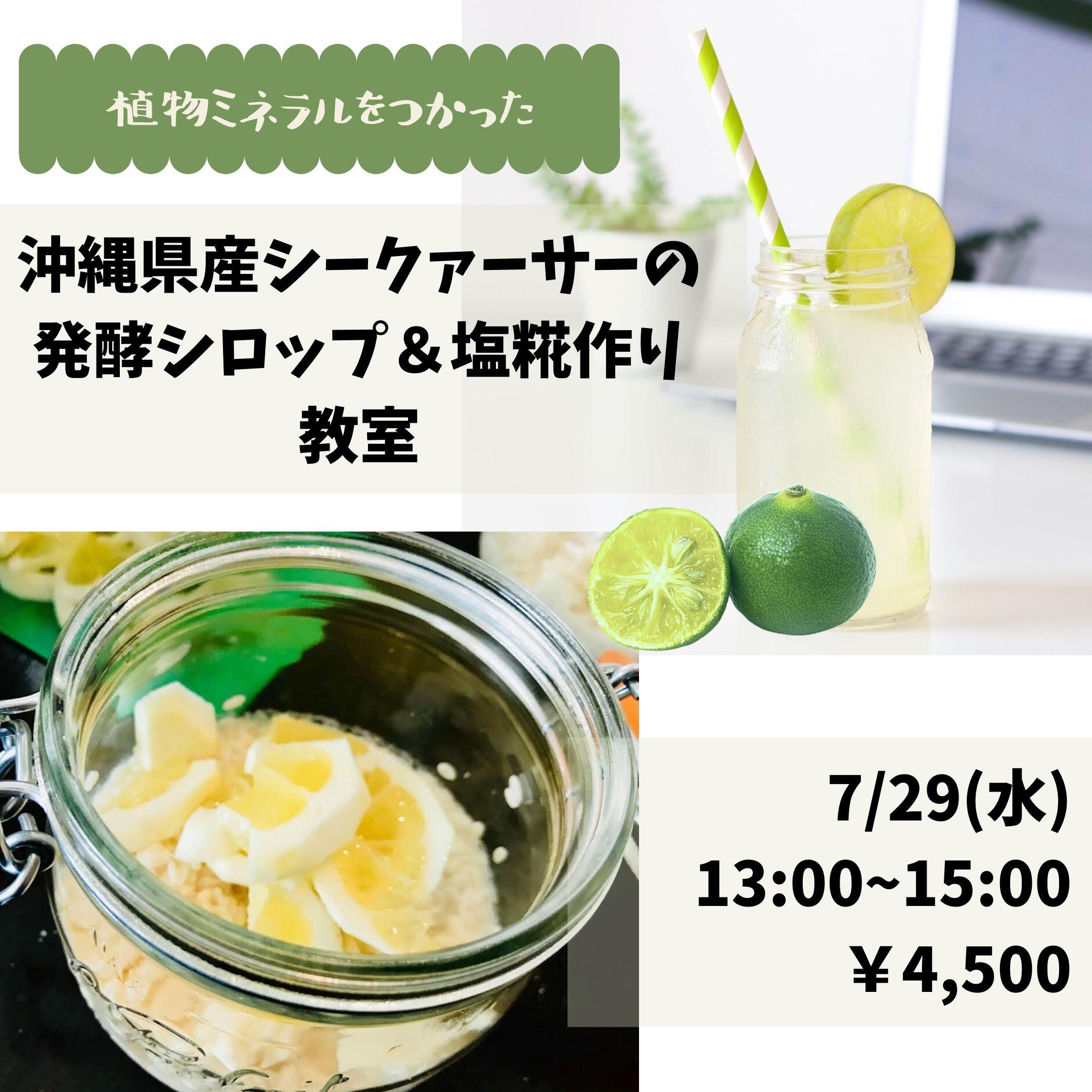【事前決済専用】沖縄県産シークァーサーで発酵シロップ(菌活ドリンク)&塩糀を作ろうのイメージその1