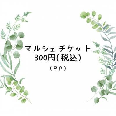 【現地払い専用】マルシェチケット300円(税込)