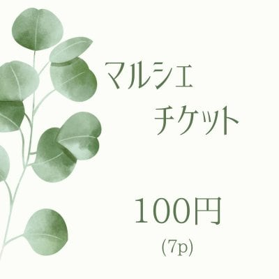 【現地払い専用】マルシェチケット100円(税込)
