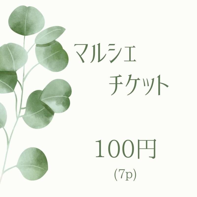 【現地払い専用】マルシェチケット100円(税込)のイメージその1
