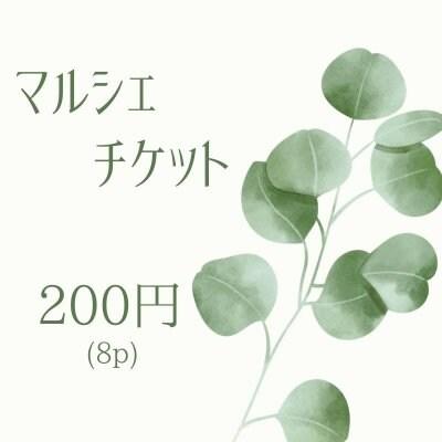 【現地払い専用】マルシェチケット200円(税込)