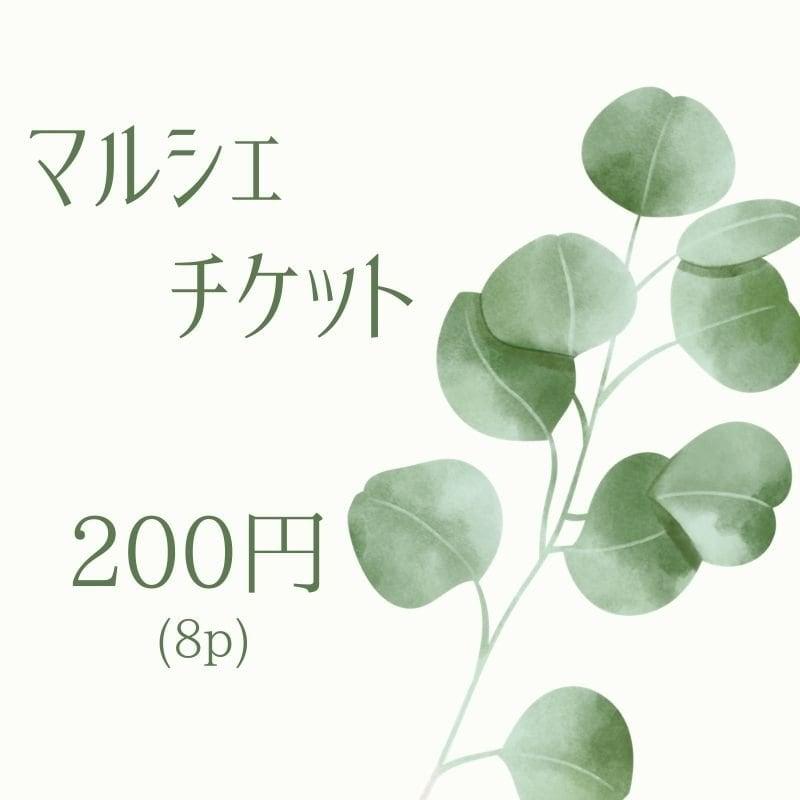 【現地払い専用】マルシェチケット200円(税込)のイメージその1