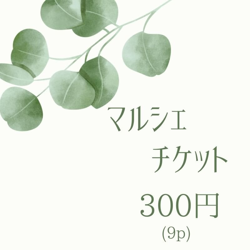 【現地払い専用】マルシェチケット300円(税込)のイメージその1