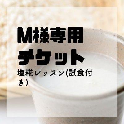 塩糀レッスン(試食付き)¥3500(込)