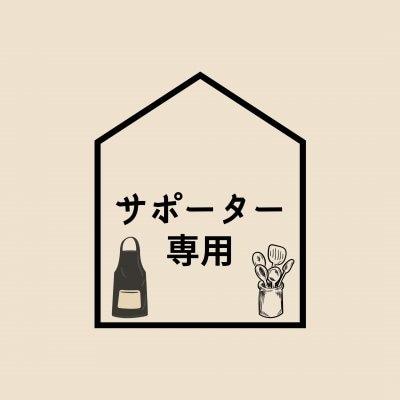 【サポーター専用】¥7020(込)