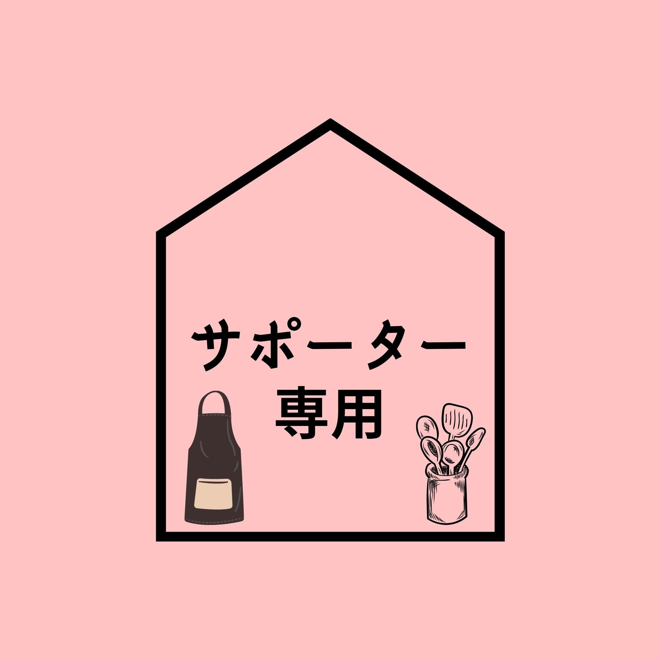 【サポーター専用】¥5400(込)のイメージその1