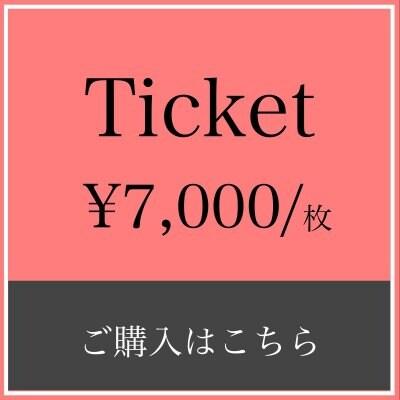 7000円チケット
