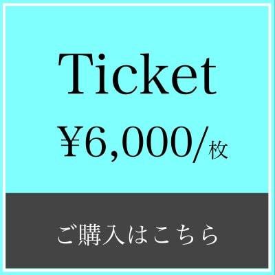 6000円チケット