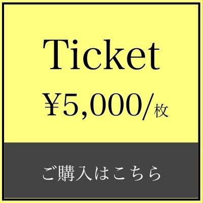 5000円チケット