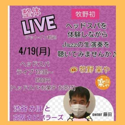 整体LIVE 4/19((月))ヘッドスパ10min