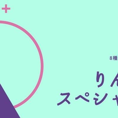 10/31(土)知らざれる「りんご」の世界8種食べ比べ