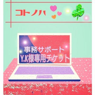 Y.K様専用チケット(10月)