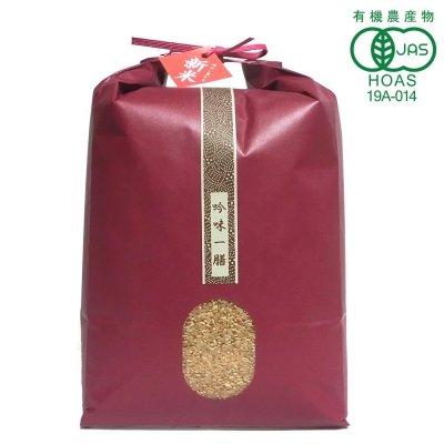 オーガニック 自然栽培ミルキークイーン 5kg 玄米/白米(元年産)