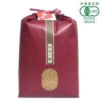 【FBコロナ支援・訳ありグループ価格】オーガニック 自然栽培ミルキークイーン 5kg 玄米/白米(元年産)
