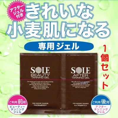 SOLE タンニングジェル ビフォアーアフターセット【1個セット】