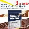 100%ナチュラルホエイプロテイン ミルクチョコレート味 3kg 5000円(税込)購入チケット