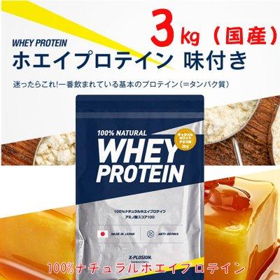 100%ナチュラルホエイプロテイン キャラメルホワイトチョコ味 3kg 5000円(税込)購入チケット