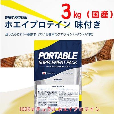100%ナチュラルホエイプロテイン フルーツオレ味 3kg 5000円(税込)購入チケット