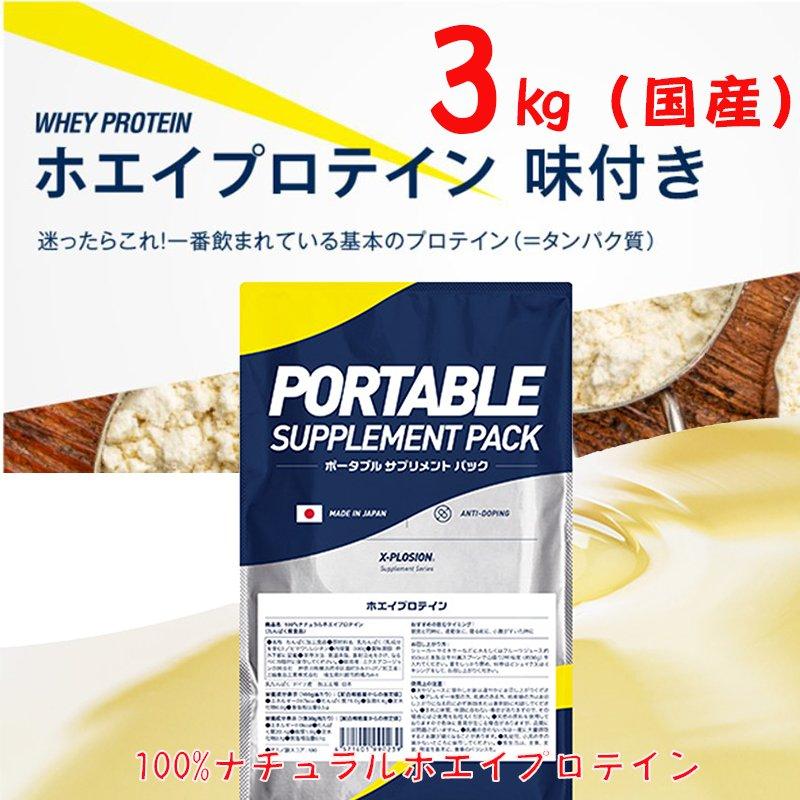 100%ナチュラルホエイプロテイン フルーツオレ味 3kg 5000円(税込)購入チケットのイメージその1
