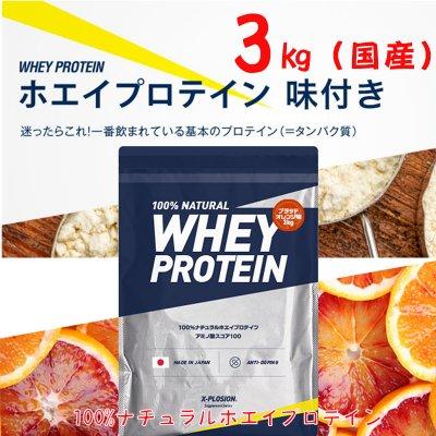 100%ナチュラルホエイプロテイン ブラッドオレンジ味 3kg 5000円(税込)購入チケット
